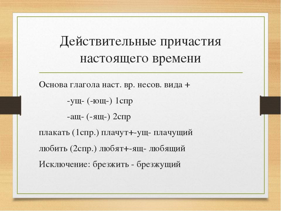 Действительные причастия настоящего времени Основа глагола наст. вр. несов. в...