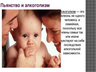 Пьянство и алкоголизм Алкоголизм — это болезнь не одного человека, а семейная