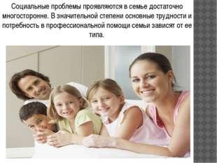 Социальные проблемы проявляются в семье достаточно многосторонне. В значитель