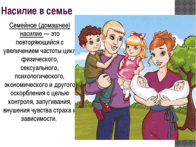 Насилие в семье Семейное (домашнее) насилие — это повторяющийся с увеличением...
