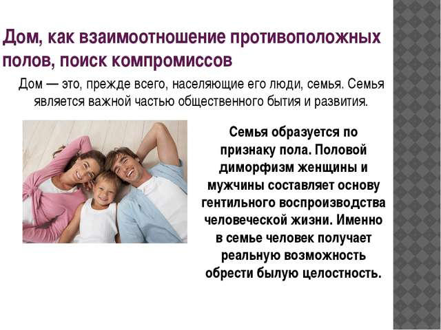 Дом, как взаимоотношение противоположных полов, поиск компромиссов Дом — это,...