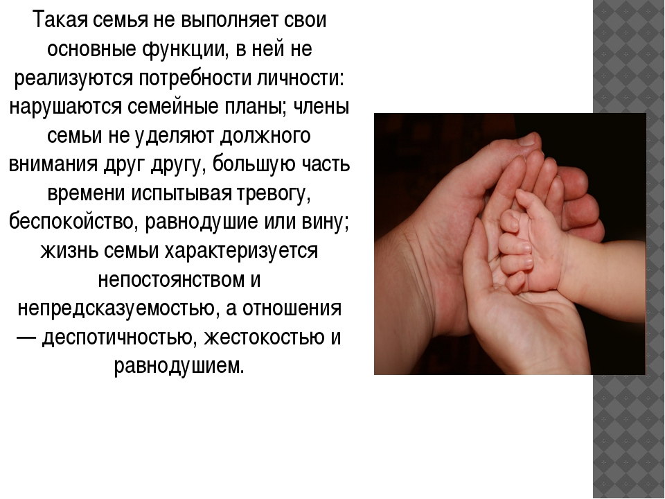 Такая семья не выполняет свои основные функции, в ней не реализуются потребно...