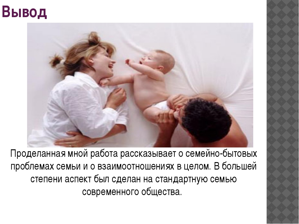Вывод Проделанная мной работа рассказывает о семейно-бытовых проблемах семьи...