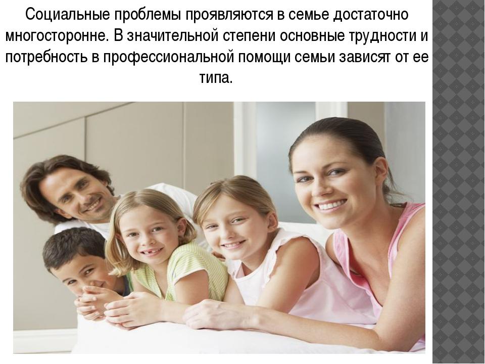 Социальные проблемы проявляются в семье достаточно многосторонне. В значитель...