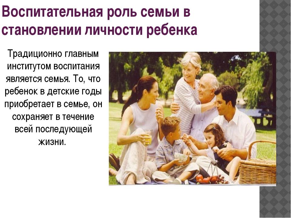 Воспитательная роль семьи в становлении личности ребенка Традиционно главным...
