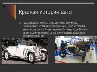 Краткая история авто Сохранились эскизы «самобеглой коляски» знаменитого итал