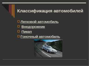 Классификация автомобилей Легковой автомобиль Внедорожник Пикап Гоночный авт