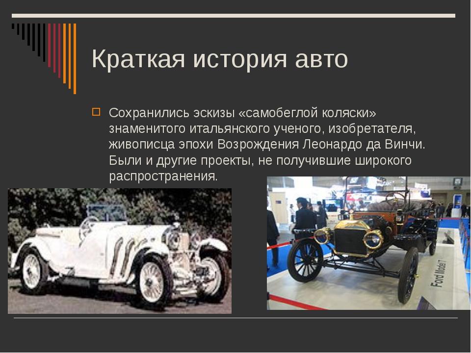 Краткая история авто Сохранились эскизы «самобеглой коляски» знаменитого итал...