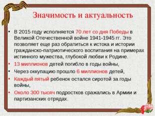В 2015 году исполняется 70 лет со дня Победы в Великой Отечественной войне 19