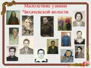 Малолетние узники Чихачевской волости