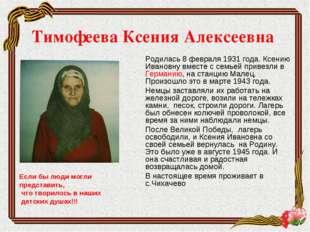 Тимофеева Ксения Алексеевна Родилась 8 февраля 1931 года. Ксению Ивановну вм