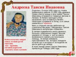Андреева Таисия Ивановна Родилась 8 июля 1935 года в д. Новое Бежаницкого ра
