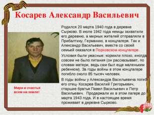 Косарев Александр Васильевич Родился 20 марта 1940 года в деревне Сырково.
