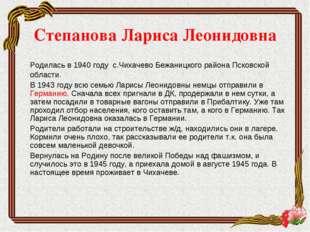 Степанова Лариса Леонидовна Родилась в 1940 году с.Чихачево Бежаницкого райо