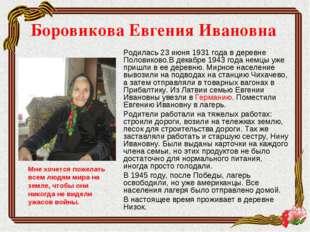 Боровикова Евгения Ивановна Родилась 23 июня 1931 года в деревне Половиково.