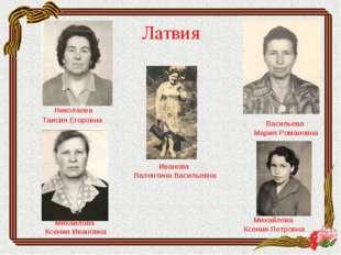 Латвия Николаева Таисия Егоровна Васильева Мария Романовна Иванова Валентина