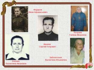 Федоров Иван Афанасьевич Иванов Сергей Петрович Петрова Галина Ивановна Забол