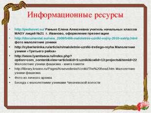 Информационные ресурсы http://pedsovet.su/ Ранько Елена Алексеевна учитель на