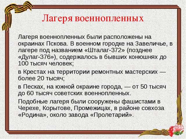 Лагеря военнопленных Лагеря военнопленных были расположены на окраинах Псков...