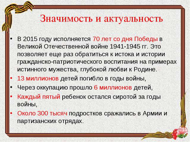 В 2015 году исполняется 70 лет со дня Победы в Великой Отечественной войне 19...