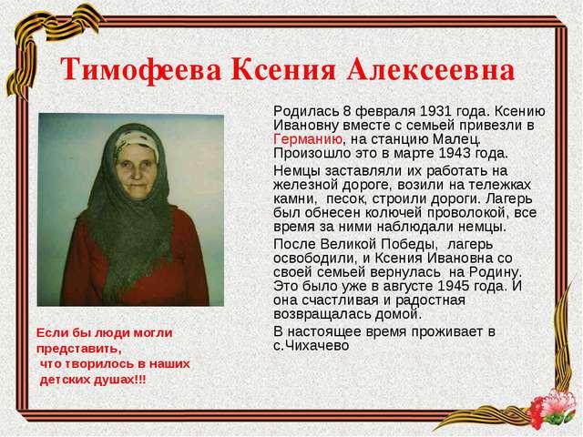 Тимофеева Ксения Алексеевна Родилась 8 февраля 1931 года. Ксению Ивановну вм...