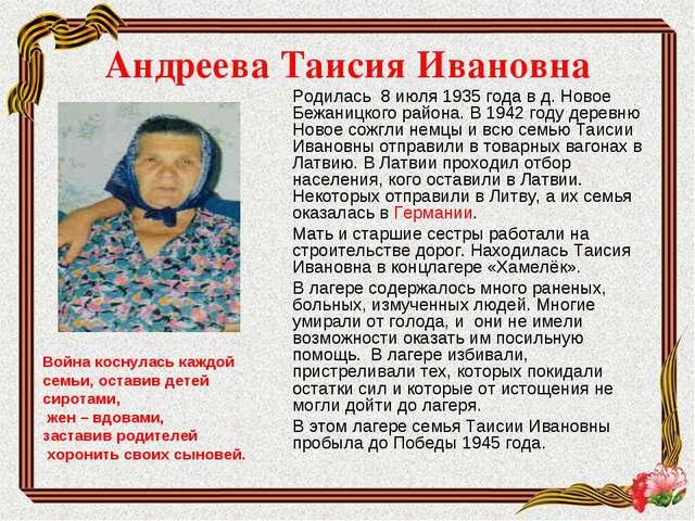 Андреева Таисия Ивановна Родилась 8 июля 1935 года в д. Новое Бежаницкого ра...
