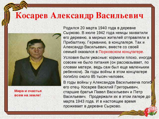 Косарев Александр Васильевич Родился 20 марта 1940 года в деревне Сырково....
