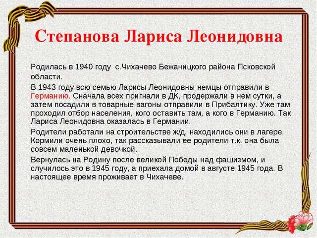 Степанова Лариса Леонидовна Родилась в 1940 году с.Чихачево Бежаницкого райо...