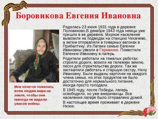 Боровикова Евгения Ивановна Родилась 23 июня 1931 года в деревне Половиково....