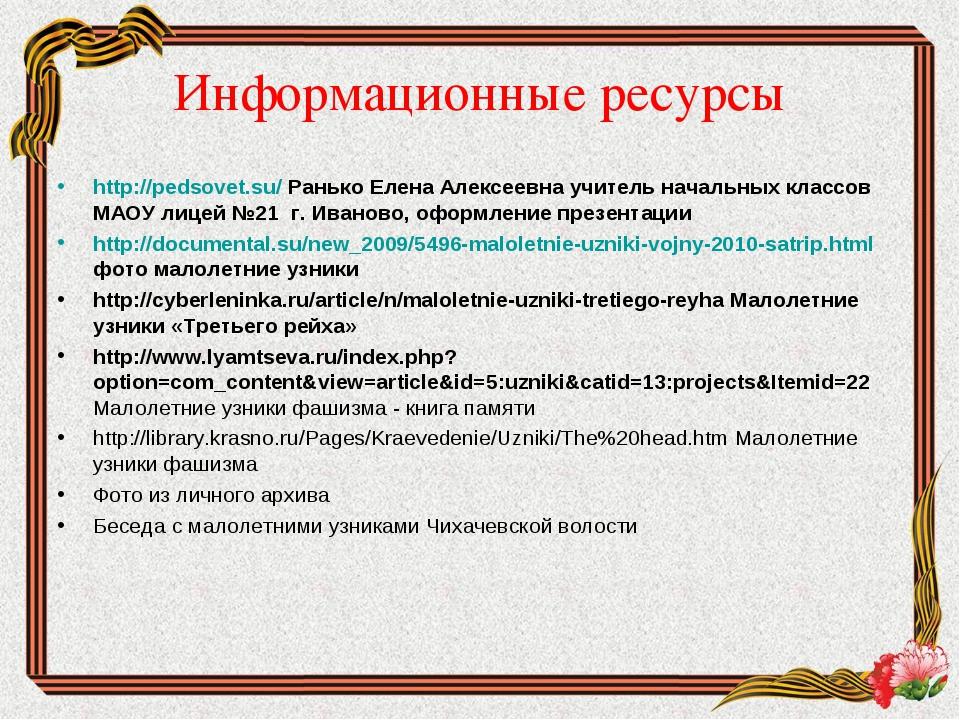 Информационные ресурсы http://pedsovet.su/ Ранько Елена Алексеевна учитель на...