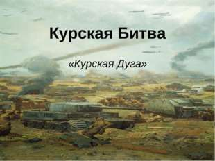 Курская Битва «Курская Дуга»