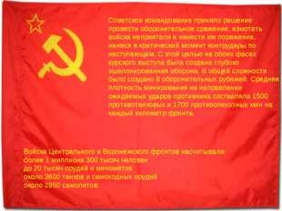 Советское командование приняло решение провести оборонительное сражение, измо
