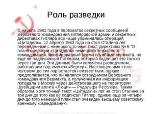 Роль разведки С начала 1943 года в перехватах секретных сообщений Верховного