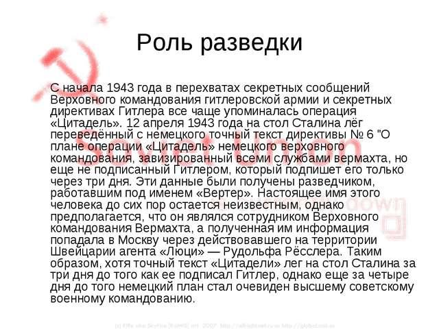 Роль разведки С начала 1943 года в перехватах секретных сообщений Верховного...