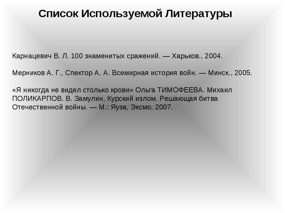 Карнацевич В. Л. 100 знаменитых сражений. — Харьков., 2004. Мерников А. Г., С...