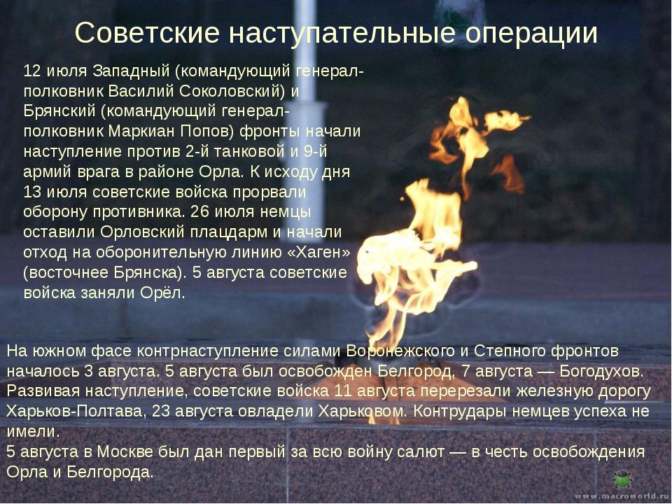 Советские наступательные операции 12 июля Западный (командующий генерал-полко...