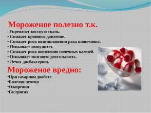 Мороженое полезно т.к. • Укрепляет костную ткань. • Снижает кровяное давлени