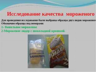 Исследование качества мороженого Для проведения исследования были выбраны обр
