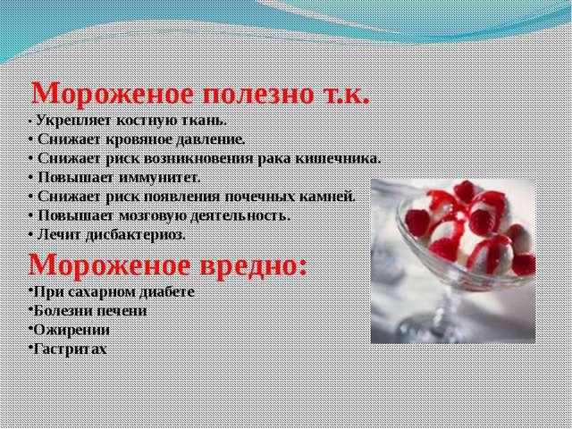 Мороженое полезно т.к. • Укрепляет костную ткань. • Снижает кровяное давлени...