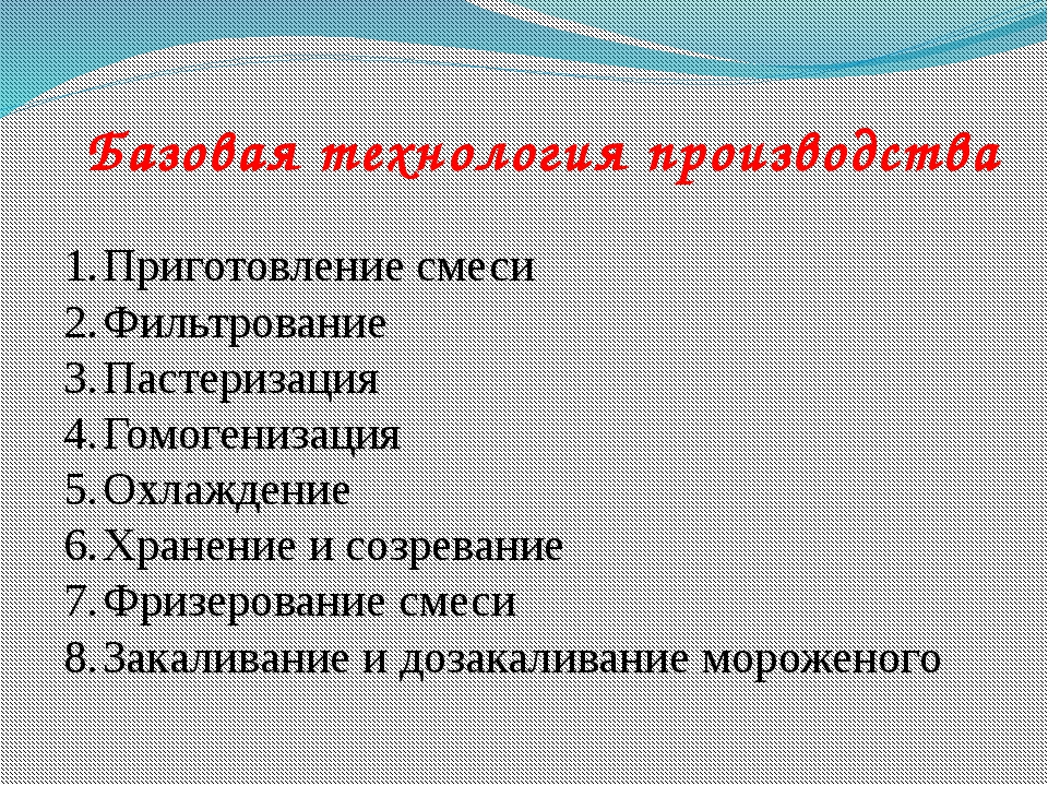 Базовая технология производства Приготовление смеси Фильтрование Пастеризация...