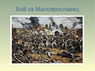 Бой за Малоярославец