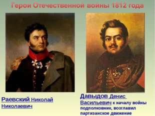 Раевский Николай Николаевич Давыдов Денис Васильевич к началу войны подполков