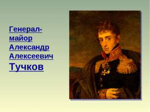 Генерал- майор Александр Алексеевич Тучков