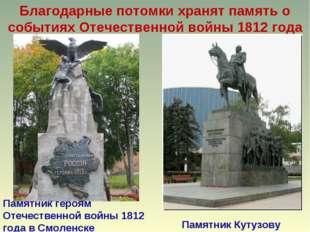 Благодарные потомки хранят память о событиях Отечественной войны 1812 года Па