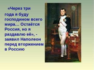 «Через три года я буду господином всего мира… Остаётся Россия, но я раздавлю
