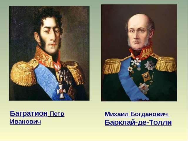 Багратион Петр Иванович Михаил Богданович Барклай-де-Толли
