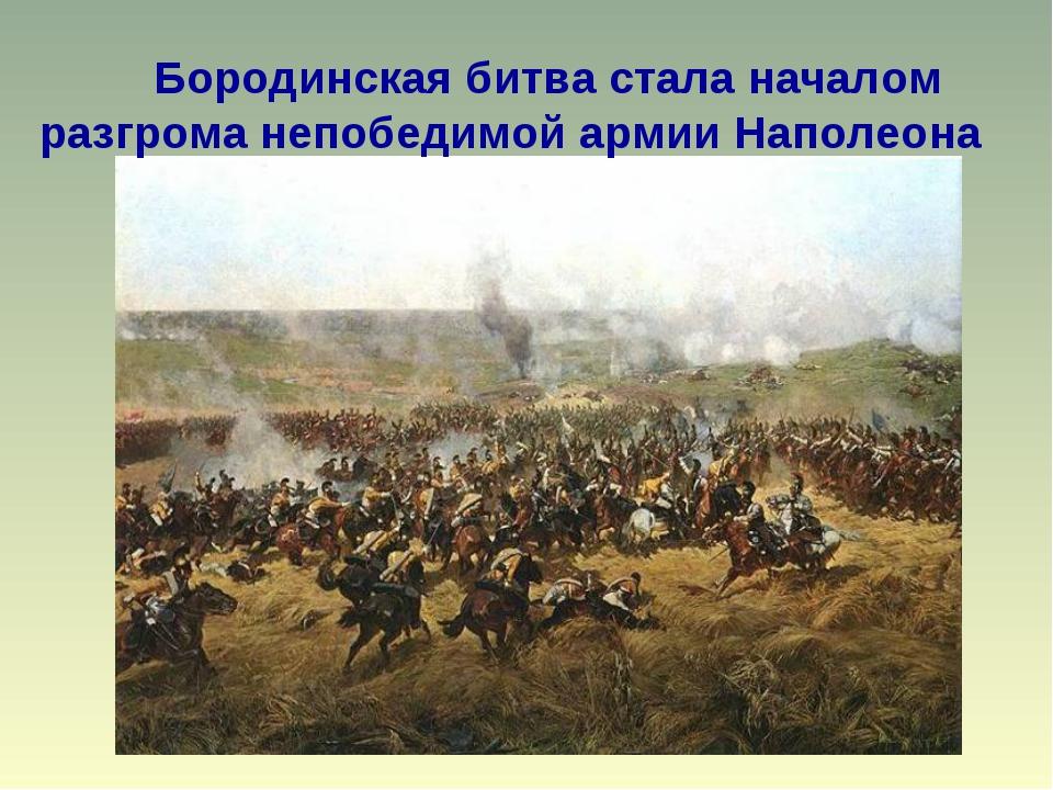 Бородинская битва стала началом разгрома непобедимой армии Наполеона