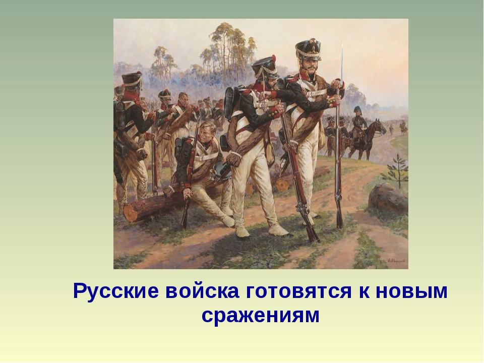 Русские войска готовятся к новым сражениям