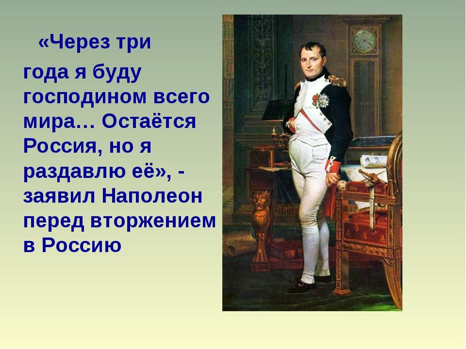 «Через три года я буду господином всего мира… Остаётся Россия, но я раздавлю...