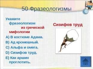 50 Фразеологизмы Укажите фразеологизм из греческой мифологии A) В костюме Ада